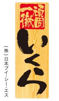 【いくら】メニューシール(受注生産品)