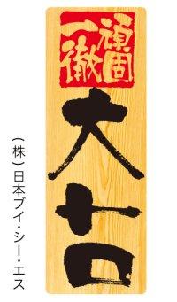 【大トロ】メニューシール(受注生産品)