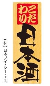 【日本酒】メニューシール(受注生産品)