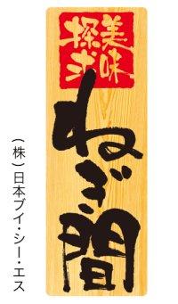 【ねぎ間】メニューシール(受注生産品)