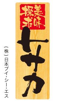 【トサカ】メニューシール(受注生産品)