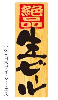 【生ビール】メニューシール(受注生産品)