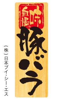 【豚バラ】メニューシール(受注生産品)