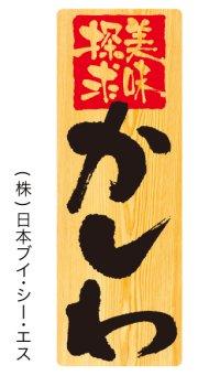 【かしわ】メニューシール(受注生産品)