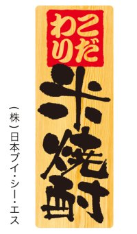 【米焼酎】メニューシール(受注生産品)