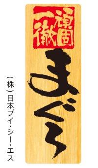 【まぐろ】メニューシール(受注生産品)
