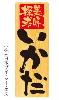【いかだ】メニューシール(受注生産品)