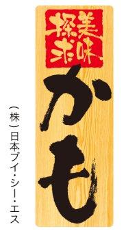 【かも】メニューシール(受注生産品)