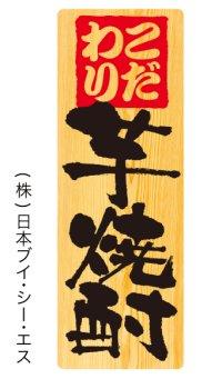 【芋焼酎】メニューシール(受注生産品)