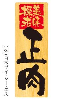 【正肉】メニューシール(受注生産品)