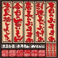 【イラスト/筆メニュースタイル 和食店(4954)】デコレーションシール