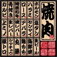 【イラスト/筆メニュースタイル 和食店(6433)】デコレーションシール