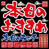 【イラスト/筆メニュースタイル 和食店(6431)】デコレーションシール