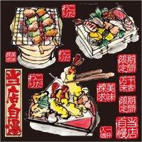 【イラスト/筆メニュースタイル 和食店(6435)】デコレーションシール
