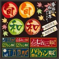 【季節の和菓子あります(6773)】デコレーションシール(受注生産品)
