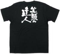 【笑顔の達人】Tシャツ