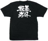 【美味探求】Tシャツ