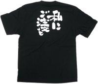 【私にご注文を】Tシャツ