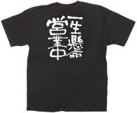 【一生懸命営業中】Tシャツ(黒)