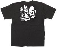【旬の旨いもんあります】Tシャツ(黒)