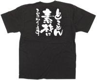 【とことん素材にこだわります】Tシャツ(黒)