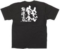 【安心安全厳選素材】Tシャツ(黒)
