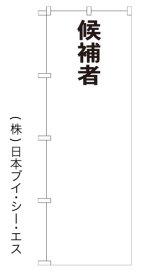 【候補者○○】のぼり旗