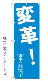 【変革!】のぼり旗
