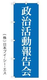 【政治活動報告会】のぼり旗