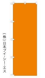【無地/オレンジ】のぼり旗