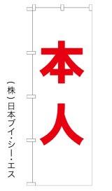 【本人/白】のぼり旗