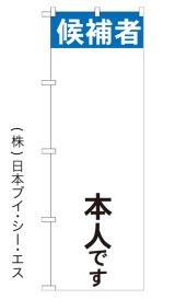 【候補者○○本人です】のぼり旗
