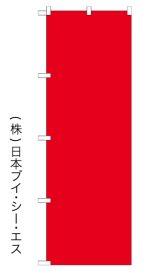 【無地/赤】のぼり旗