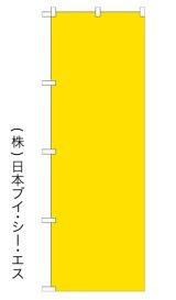 【無地/濃黄】のぼり旗