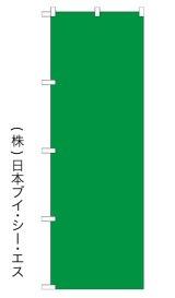 【無地/緑】のぼり旗