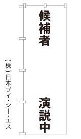【候補者○○演説中】のぼり旗