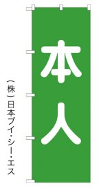 【本人/緑】のぼり旗