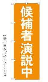 【候補者演説中】のぼり旗