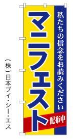 【マニフェスト】のぼり旗
