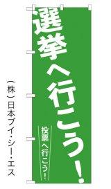 【選挙へ行こう!】のぼり旗