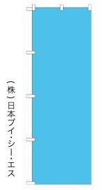 【無地/水色】のぼり旗