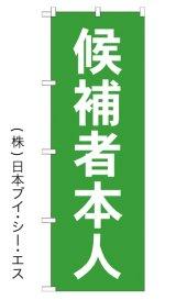 【候補者本人】のぼり旗