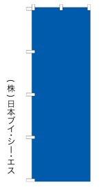 【無地/青】のぼり旗