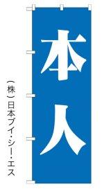 【本人/青】のぼり旗