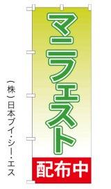 【マニフェスト配布中】のぼり旗