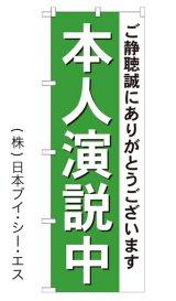【本人演説中】のぼり旗