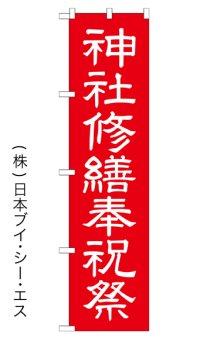 【神社修繕祝祭】のぼり旗 450×1800mm