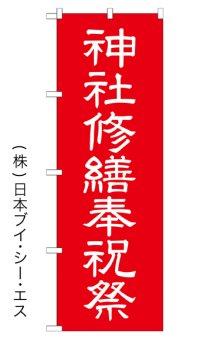 【神社修繕祝祭】のぼり旗 600×1800mm