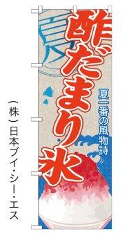 【酢だまり氷】かき氷のぼり旗