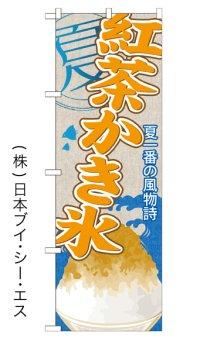 【紅茶かき氷】かき氷のぼり旗